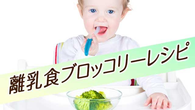 離乳食のブロッコリーはどの部位をいつから?段階別レシピ