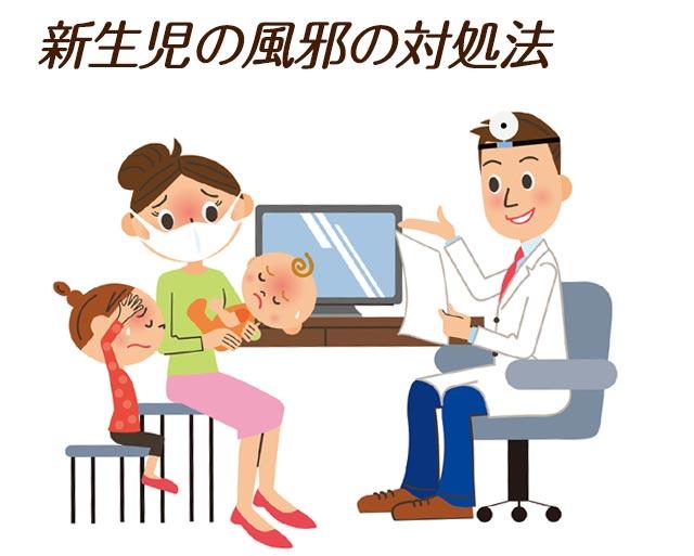 新生児にも風邪はうつる!鼻水・咳の症状の対処!ひかない生活