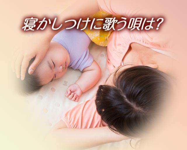 寝かしつけに歌っている子守唄は何?先輩ママ15人のおすすめ