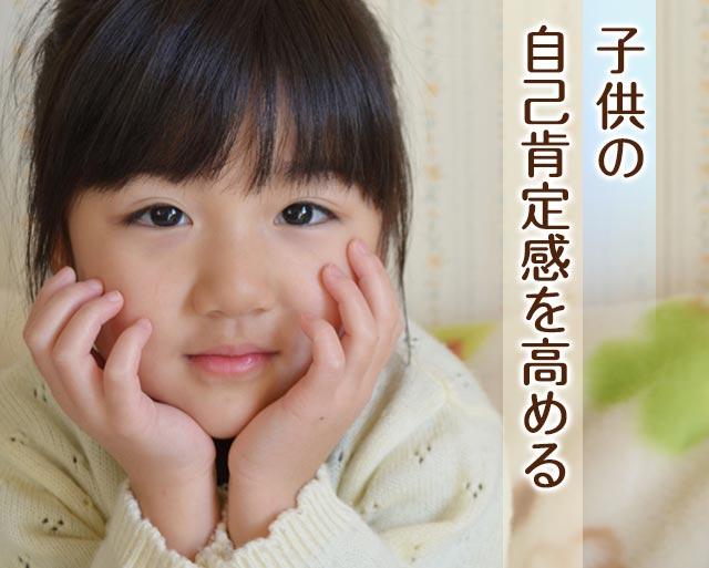 自己肯定感を高める育児の方法8つ&おすすめの言葉がけ