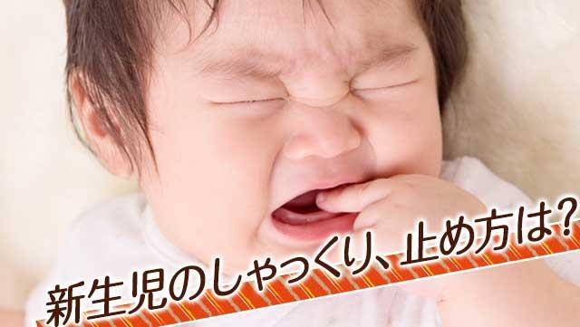 【新生児しゃっくりの止め方】多い原因とゲップも防ぐ方法