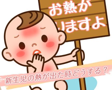 新生児の熱が38度を超える原因・病院に行く入院前の対処法