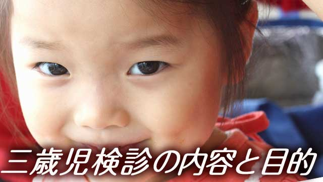 三歳児検診の目的&問診や検査の内容/おしっこの採り方