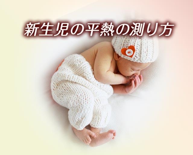 新生児の平熱の安全な測り方と平均よりも低い原因と対処法