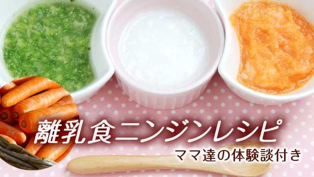 離乳食のにんじんは便秘や下痢の薬!栄養&段階別レシピ