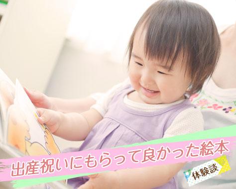 出産祝いにもらって良かった絵本~先輩ママおすすめの16冊
