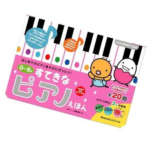0~5才 すてきなピアノえほん