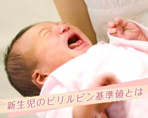 新生児黄疸はビリルビン基準値を超えると光線治療が必要?