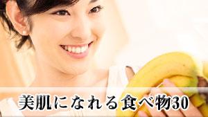 美肌食べ物の秘訣30!ニキビ・シミ・肌荒れ改善で美白ママに!
