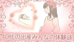 40代の出産は大変でしたか?初産・経産婦の高齢出産の体験談