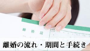 【離婚の流れ】協議~調停~裁判・かかる期間と必要手続き