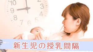 新生児の授乳間隔~短いと母乳は出る?長いとミルクは?