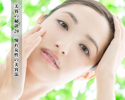 美肌の秘訣20!芸能人・モデル・韓国人の憧れ女性の美容法