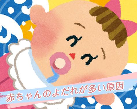 赤ちゃんのよだれが多い原因とよだれかぶれ・肌荒れの対策
