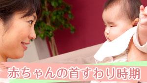 赤ちゃんの首すわり時期と判断基準&首すわりを促す練習法