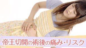 帝王切開の術後の痛みと気になるリスク&帝王切開後の妊娠