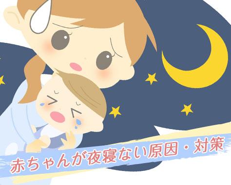 赤ちゃんが夜寝ない…イライラ!その原因7つと対策法4つ