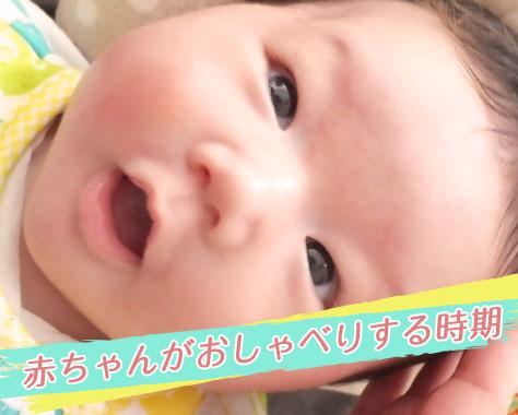 赤ちゃんがおしゃべりする時期っていつから?遅いの対処法