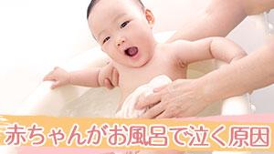 赤ちゃんがお風呂で泣く原因5つと対処法&入浴便利グッズ