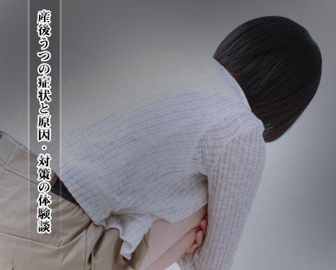 産後うつはいつまで?うつの症状と原因・対策の体験談10