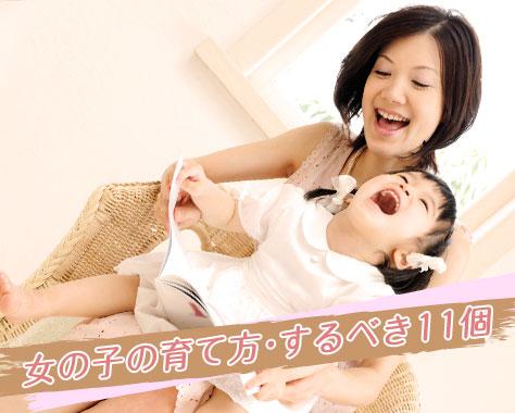 【女の子の育て方】赤ちゃん~小学生パパママがすべき11