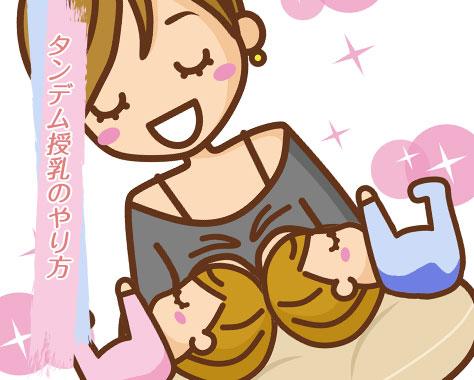 タンデム授乳のやり方は?双子や年子育児の時短育児に最適