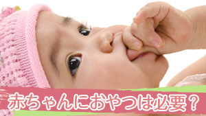 赤ちゃんにおやつは必要?体が喜ぶ量の目安や手作りレシピ