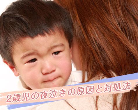 2歳児の夜泣きが突然ひどい…夢?その原因と7つの対象法