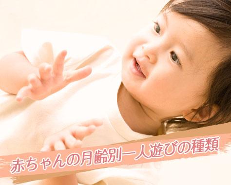 赤ちゃんの一人遊びはいつから?月齢別のひとり遊びの種類