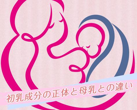初乳は通常の母乳と比べて何がいいの?ドロッと成分の正体