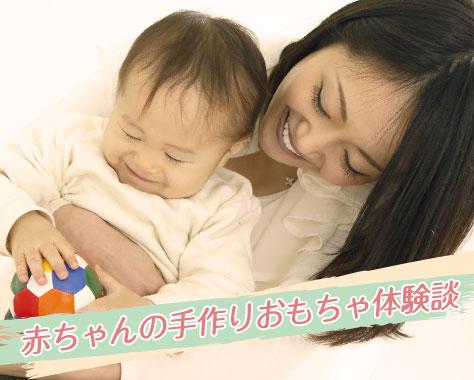 赤ちゃんの手作りおもちゃ体験談15!フェルト等のおすすめ素材