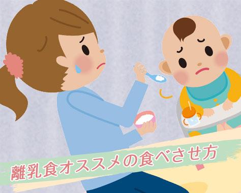 離乳食の食べさせ方の体験談15!食べない時におすすめの対処法
