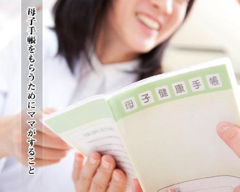 母子手帳はいつもらえるの?交付のためにママがすべきこと