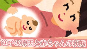 逆子の原因は何?赤ちゃんの自由な胎動を妨げる7つの障害
