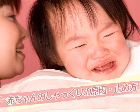 【赤ちゃんのしゃっくり】多い原因と吐くもなくなる止め方