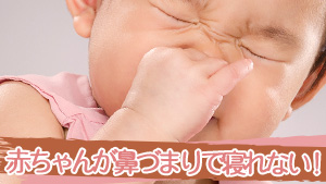 赤ちゃんが鼻づまりで寝れない!鼻も夜も静まる解消法7つ