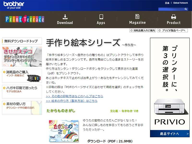 brother手作り絵本シリーズサイト画面キャプチャ