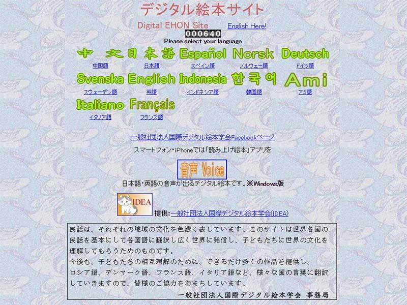 デジタル絵本サイトサイト画面キャプチャ