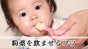 【粉薬の飲み方】赤ちゃんに美味しく飲ませるコツと注意点