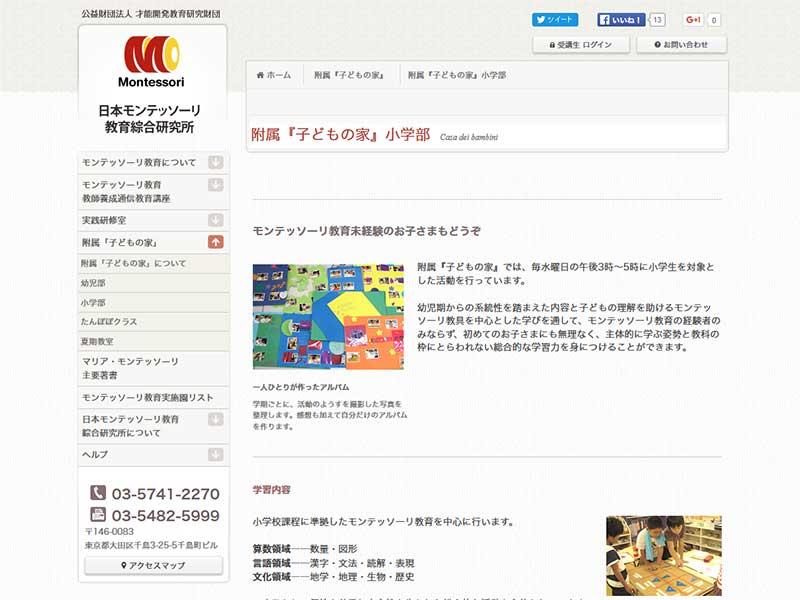 日本モンテッソーリ教育綜合研究所附属『子どもの家』小学部サイトキャプチャ