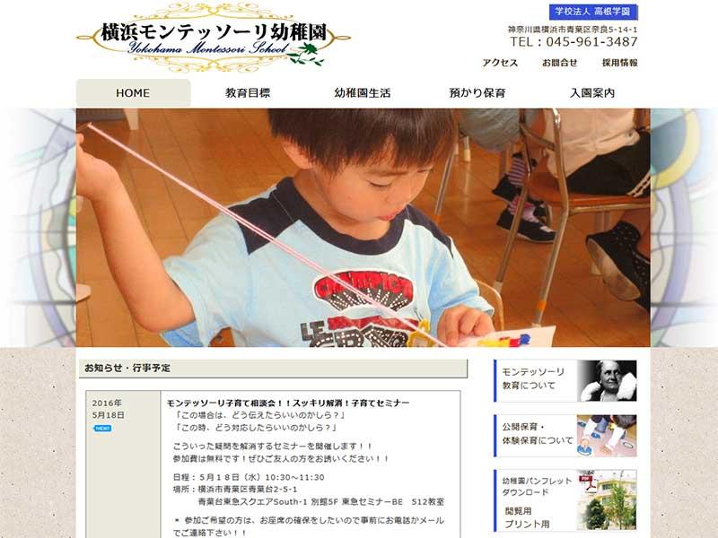 横浜モンテッソーリ幼稚園サイトキャプチャ