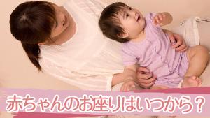 赤ちゃんのお座りはいつから?椅子も使った上手な練習法