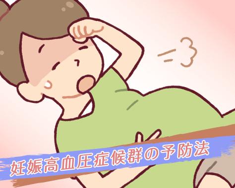 【妊娠高血圧症候群】なりやすい体質とは?4つの回避策