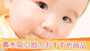 鼻水吸引器のおすすめ商品で赤ちゃんの鼻水はスッキリ解消