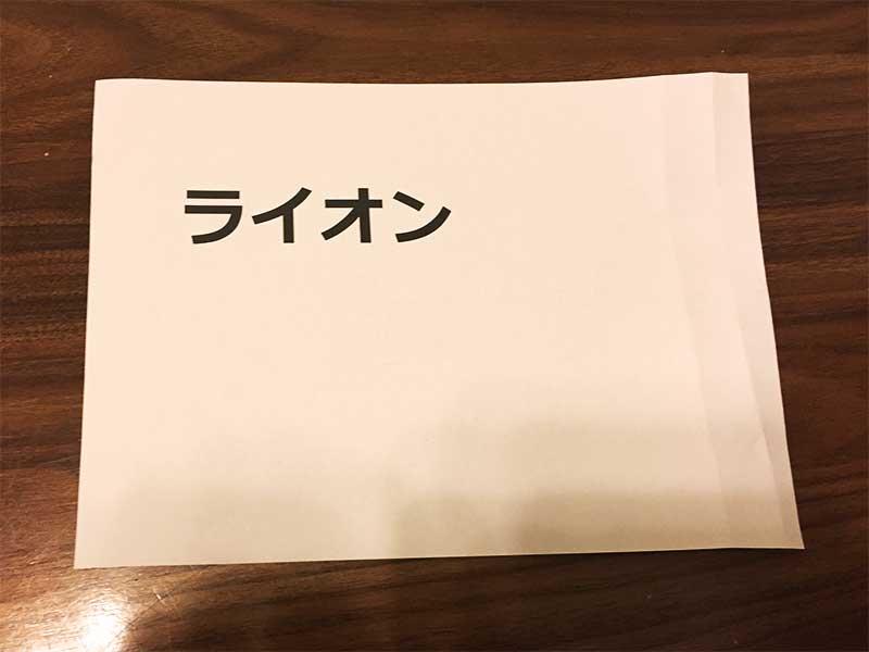 カタカナでライオンと書かれた紙
