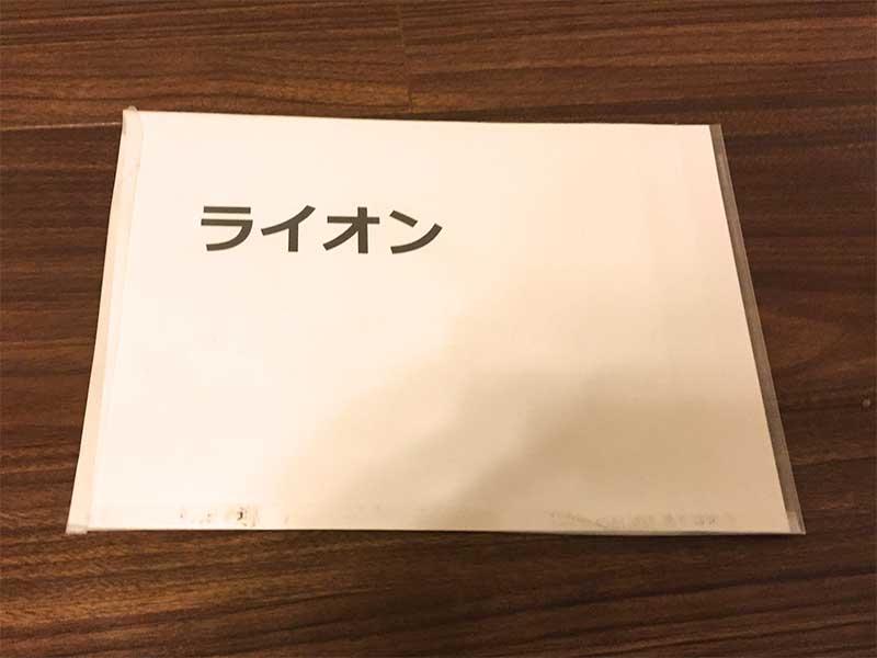 クリアファイルに入れられたライオンと書かれた紙