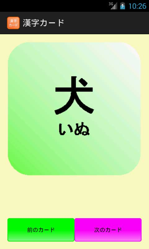 漢字フラッシュカード画面キャプチャ