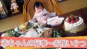 赤ちゃんの行事~新生児から1歳までのイベント・お祝い6つ