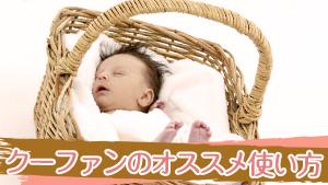 クーファンで赤ちゃんとお出かけが楽に!おすすめ使い方3選