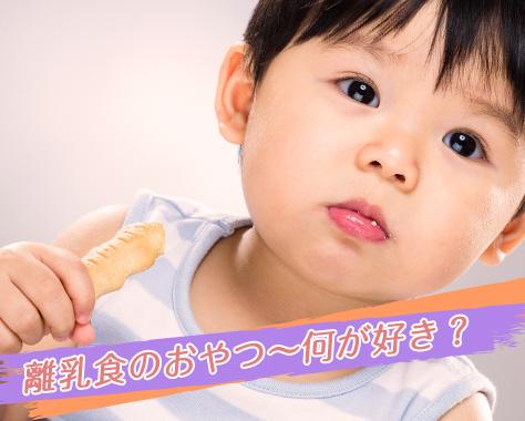 離乳食のおやつ~赤ちゃんが好きなおやつ・お菓子の体験談15